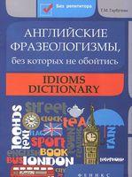 Английские фразеологизмы, без которых не обойтись