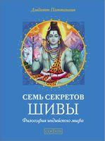Семь секретов Шивы