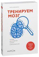 Тренируем мозг. Тетрадь для развития памяти и интеллекта №5