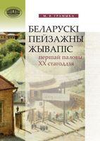 Беларускі пейзажны жывапіс першай паловы ХХ стагоддзя