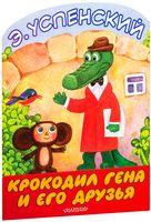 Крокодил Гена и его друзья (м)