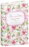 Мои любимые рецепты. Книга для записи рецептов (Нежные цветы)