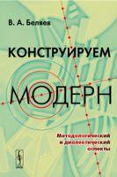 Конструируем модерн. Методологический и диалектический аспекты