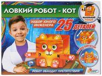 """Конструктор """"Ловкий робот-кот"""" (25 деталей)"""