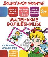 Раскраски для девочек. Маленькие волшебницы
