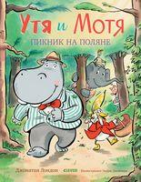Утя и Мотя. Пикник на поляне