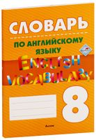 Словарь по английскому языку. English vocabulary. 8 класс
