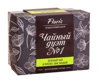 "Набор чайный ""Floris. Чайный дуэт №1"" (220 г)"