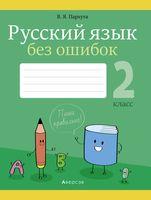 Русский язык без ошибок. 2 класс