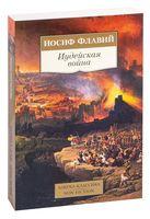 Иудейская война (м)
