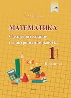 Математика. Самостоятельные и контрольные работы. 1 класс (Вариант 2)