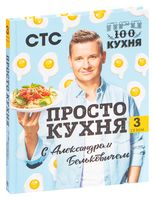 ПроСТО кухня с Александром Бельковичем. 3 сезон