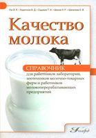 Качество молока