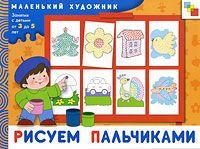Рисуем пальчиками. Художественный альбом для занятий с детьми 3-5 лет