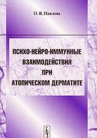 Психо-нейро-иммунные взаимодействия при атопическом дерматите