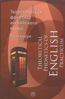 Теоретическая фонетика английского языка. Практикум