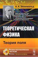 Теоретическая физика. Теория поля (м)