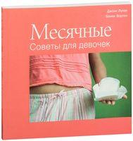 Месячные. Советы для девочек