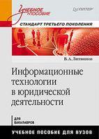Информационные технологии в юридической деятельности. Стандарт третьего поколения
