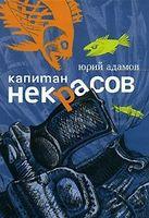 Капитан Некрасов