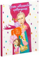 Почти неволшебные превращения: книга для мам и дочерей