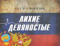 СССР - Россия. Лихие девяностые (подарочное издание)