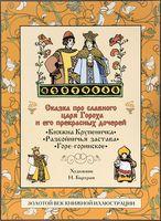 Сказка про славного царя Гороха и его прекрасных дочерей
