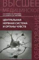Центральная нервная система и органы чувств