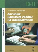 Обучение навыкам работы на клавиатуре ПК