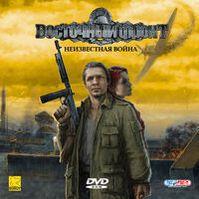 Восточный фронт: Неизвестная война (DVD)