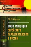 Очерк этнографии еврейского народонаселения в России