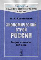 Экономический строй России. Вторая половина XIX века
