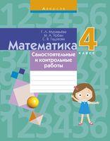 Математика. 4 класс. Самостоятельные и контрольные работы