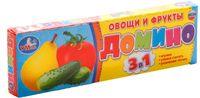 Домино. Овощи и фрукты