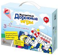 Магнитные дорожные игры (чемоданчик)