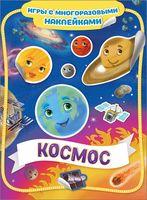 Космос. Игры с многоразовыми наклейками
