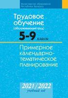 Трудовое обучение (обслуживающий труд). 5-9 классы. Примерное календарно-тематическое планирование. 2021/2022 учебный год