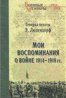 Мои воспоминания о войне 1914-1918 гг.