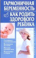 Гармоничная беременность. Как родить здорового ребенка