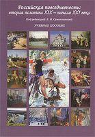 Российская повседневность: вторая половина XIX . начало XXI века Учебное пособие