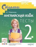 Английский язык. 2 класс. Тесты