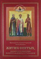 Жития святых, изложенные в сокращении по святителю Димитрию Ростовскому