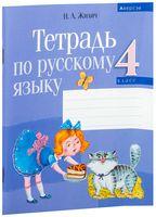Тетрадь по русскому языку. 4 класс