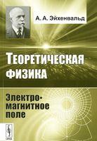 Теоретическая физика. Электромагнитное поле (м)
