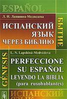 Испанский язык через Библию. Бытие