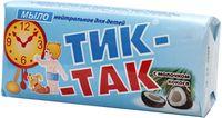 """Мыло """"Тик-Так"""" нейтральное с молочком кокоса (100 г)"""