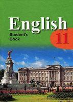 English 11: Student`s Book / Английский язык. 11 класс