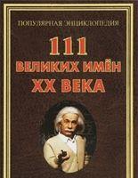 111 великих имен ХХ века