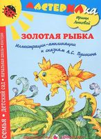 Золотая рыбка. Иллюстрации-аппликации к сказкам А. С. Пушкина