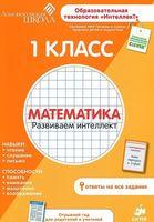 Математика. 1 класс. Развиваем интеллект